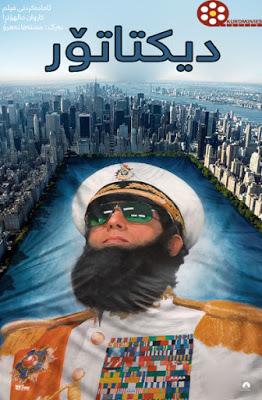 فیلمی دۆبلاژكراوی كوردی  The Dictator (2012)