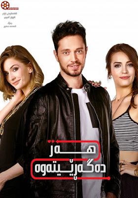 فیلمی دۆبلاژكراوی كوردی  Dönerse Senindir (2016)