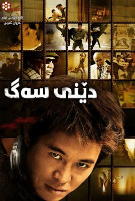 فیلمی دۆبلاژكراوی كوردی  Unleashed (2005)