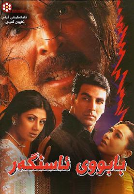 Jaanwar 1999