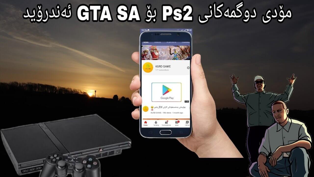 مۆدی دوگمەکانی PS2 بۆ GTA SA ئەندرۆید