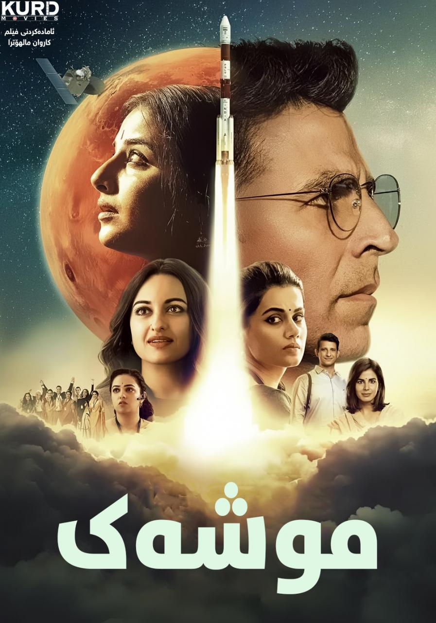 فیلمی دۆبلاژكراوی كوردی Mission Mangal 2019