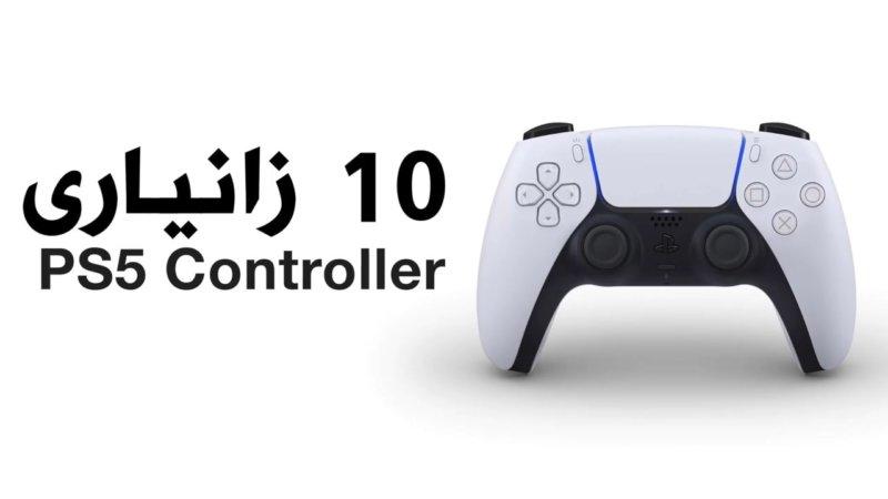 PS5 Controller Kurdish دە زانیاری – کۆنترۆڵەری پلەیستەیشن فایڤ