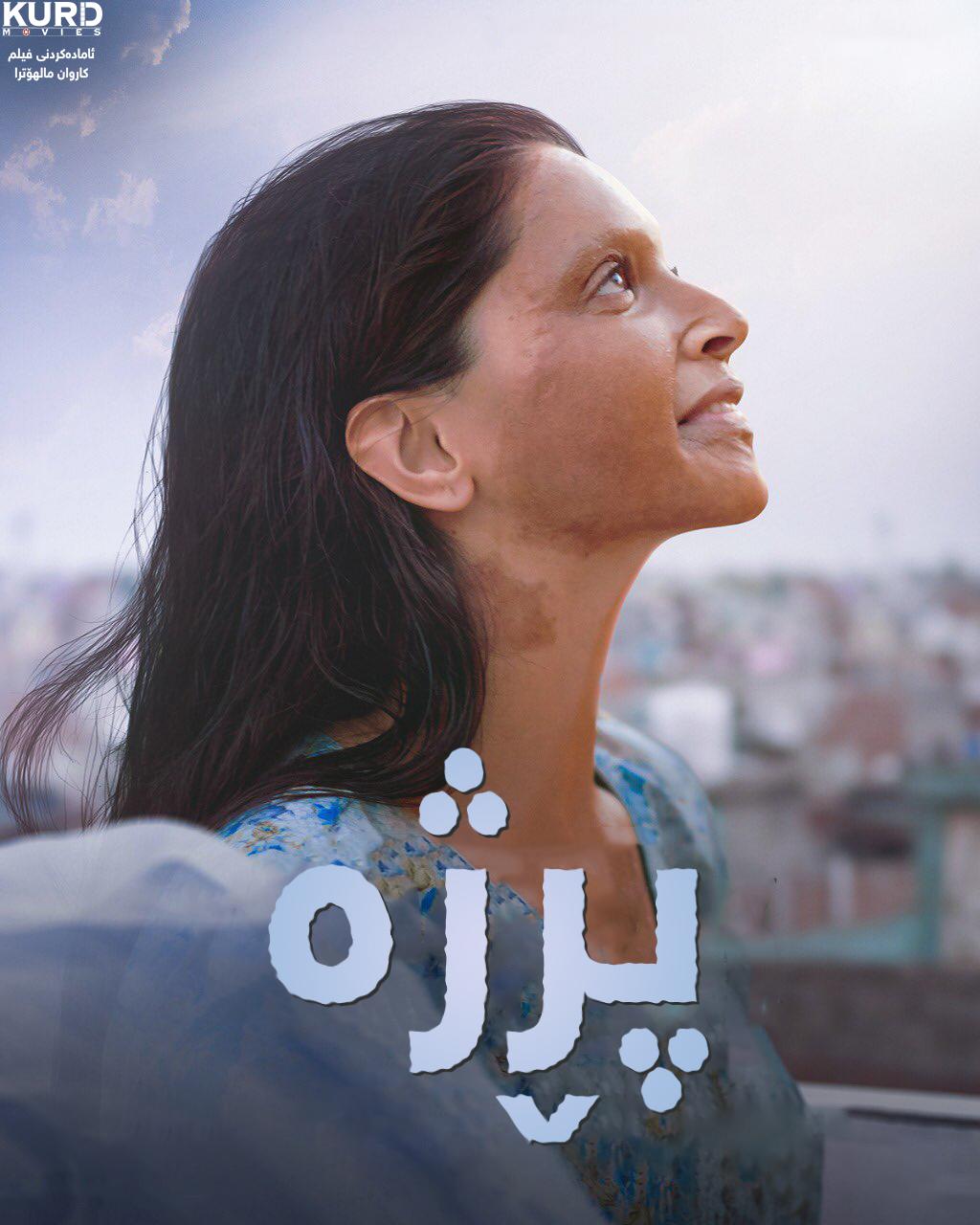 فیلمی دۆبلاژكراوی كوردی  Chhapaak 2020