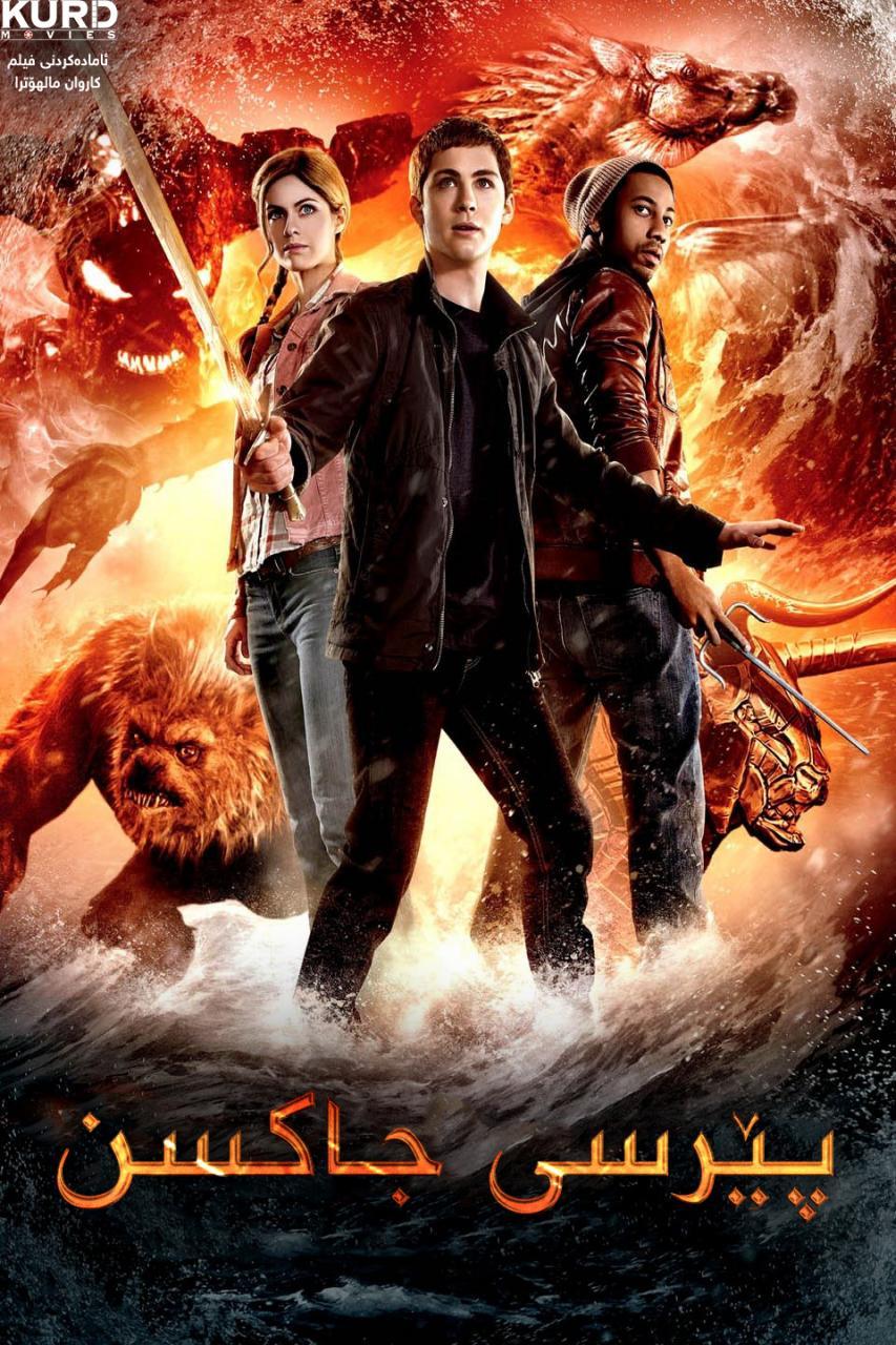 فیلمی دۆبلاژكراوی كوردی  Percy Jackson: Sea of Monsters 2013