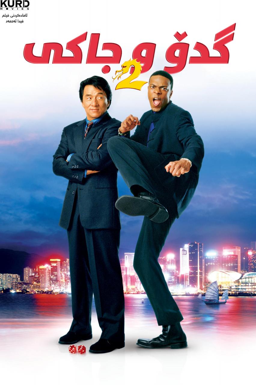 Rush Hour 2 – 2001
