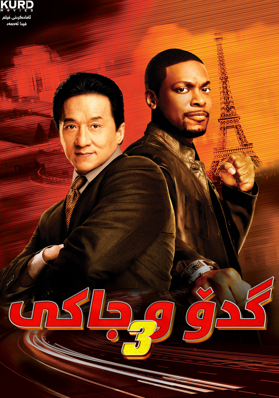 Rush Hour 3 – 2007
