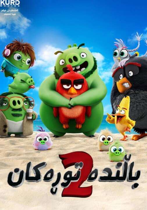 The Angry Birds Movie 2 – 2019