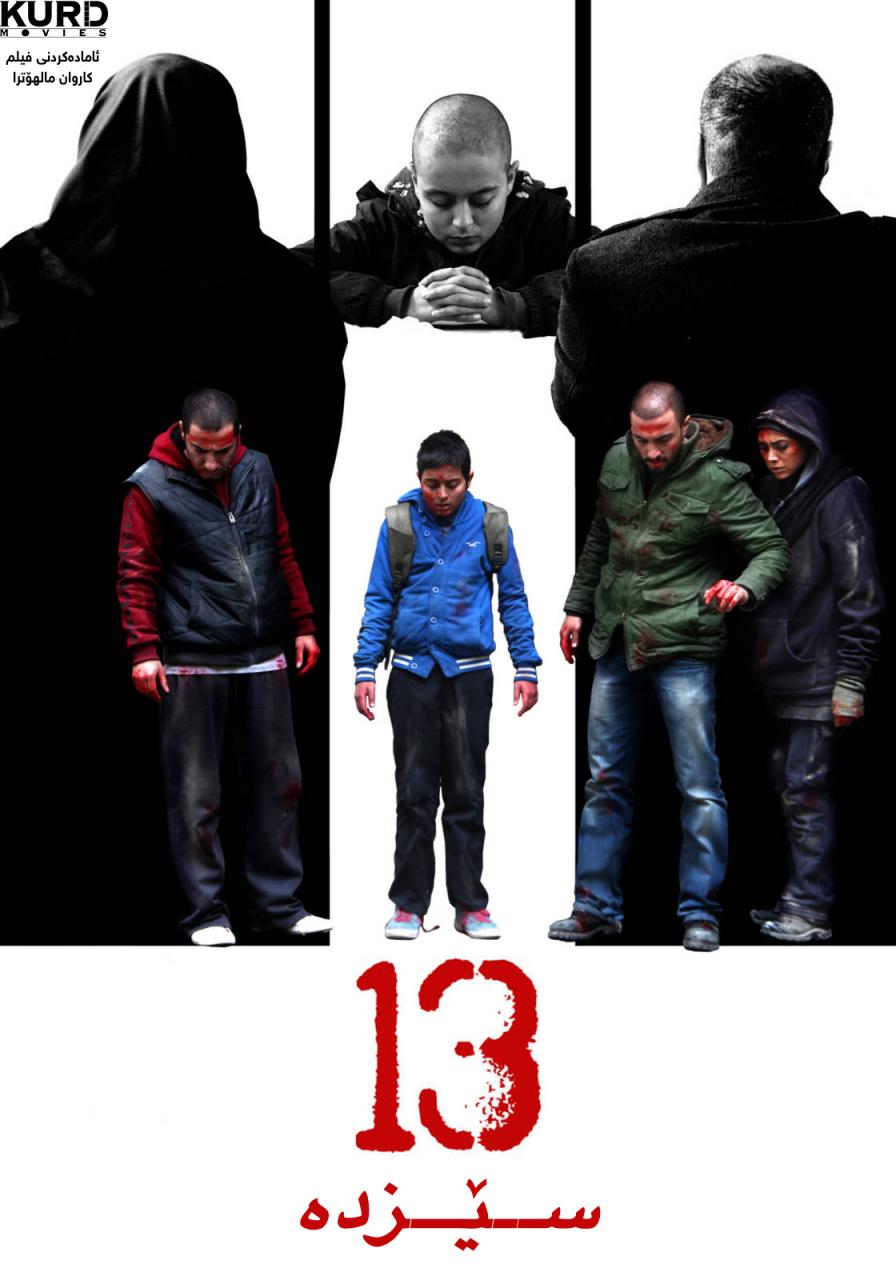 Thirteen 2014