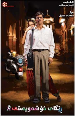 فیلمی دۆبلاژكراوی كوردی  Rab Ne Bana Di Jodi 2008