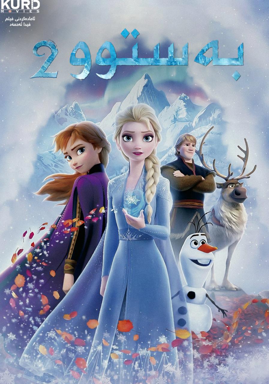 Frozen II – 2019